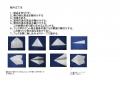 おもしろフワット折り紙機型機の図