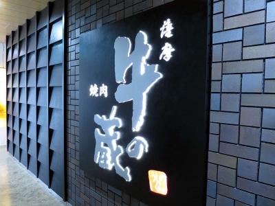 20141212USINOKURA.jpg