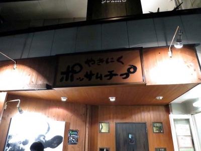 20141223POSSAMUTIPU.jpg