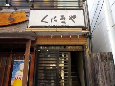 20141229KUNIKIYA.jpg