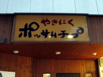 20141230POSSAMU1.jpg