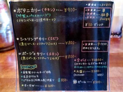 20150110BOTANIKARI-_menu.jpg
