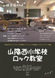 20150720 山陽西小学校ロック教室上映会-01