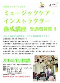 201509 ミュージックケアインストラクター講座募集-02