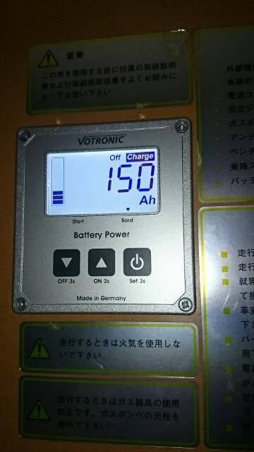 到着時のバッテリー残量