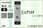 rea_20150614_tokyo08_fuku.jpg