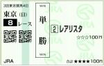 rea_20150614_tokyo08_tan.jpg