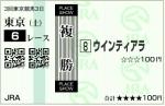 tia_20150613_tokyo06_fuku.jpg
