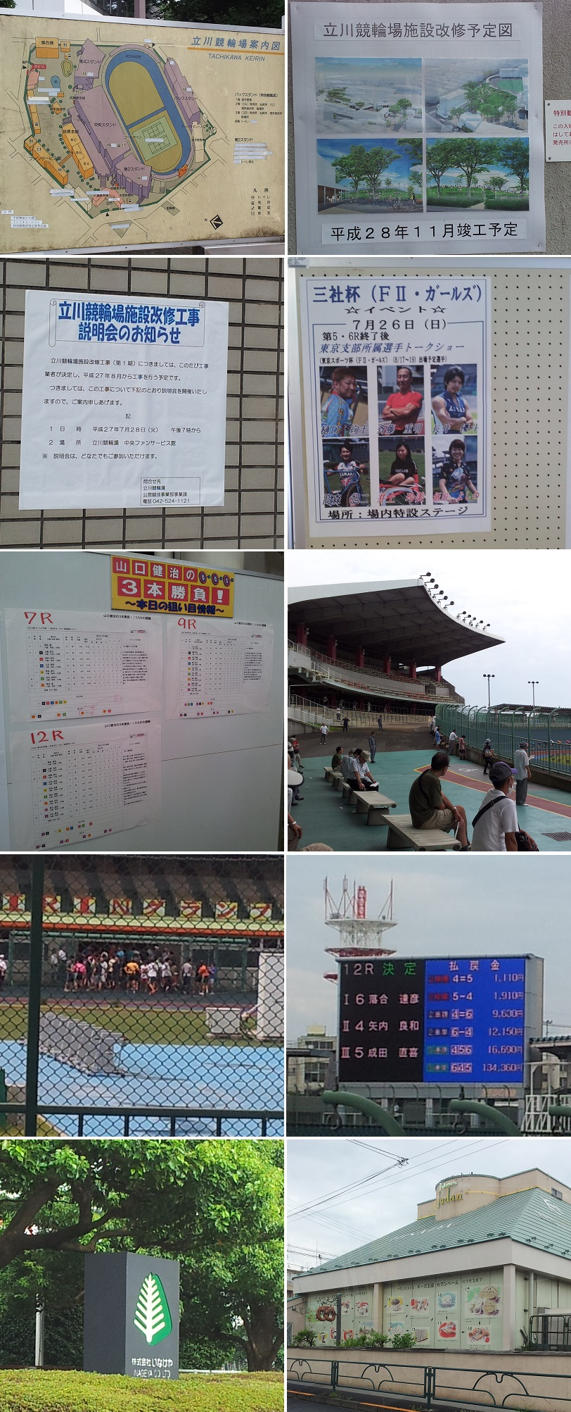 150724 立川競輪場