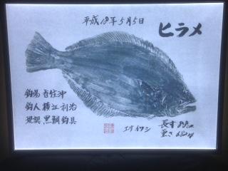 リアル魚拓