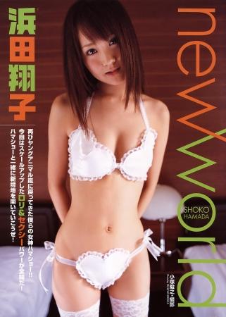 浜田翔子025