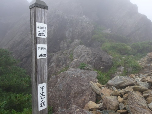 2015年7月28日早池峰山⑳_1