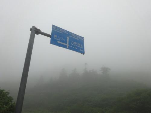 2015年7月28日八幡平②_1