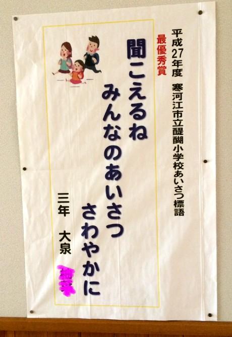 20140729 あいさつ