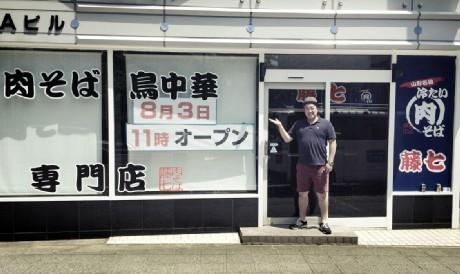 20150802 藤七 (8)