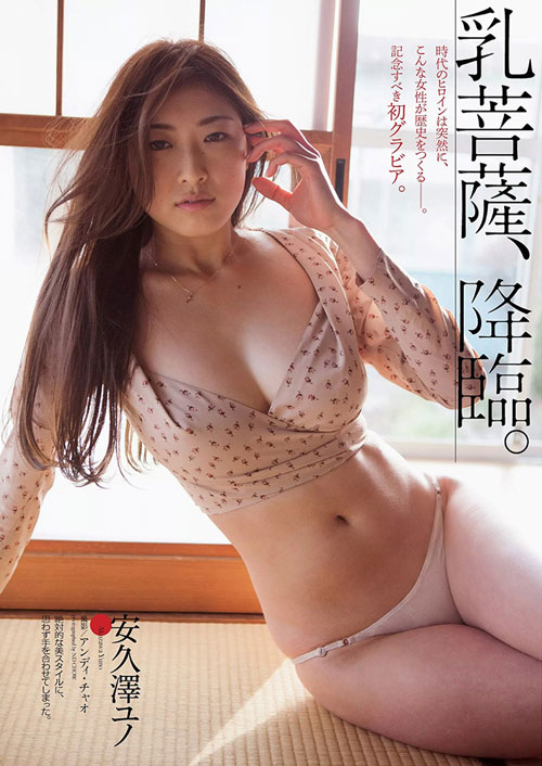 安久澤ユノ乳菩薩の衝撃おっぱい9