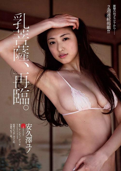 安久澤ユノ乳菩薩の衝撃おっぱい16