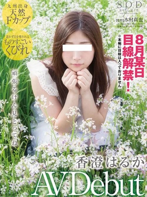 香澄はるか 熊本から来た清純そうなウブっ娘Fカップ美巨乳おっぱい画像