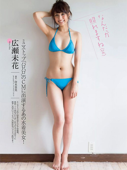 広瀬未花 CMで話題!長身スレンダー美女の水着グラビアおっぱい画像