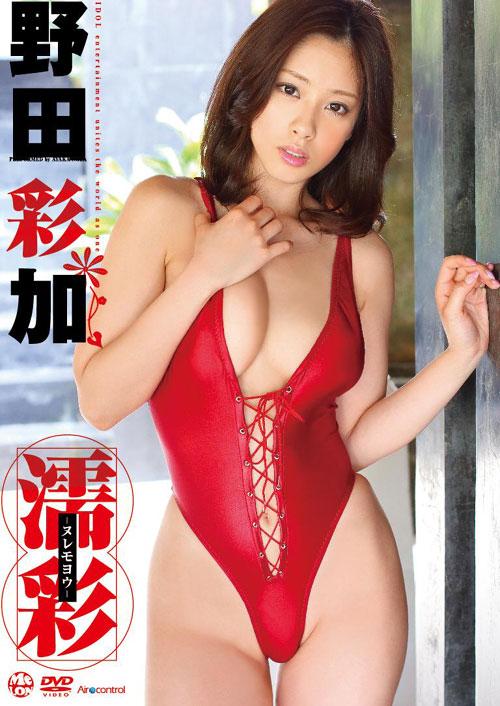 濡彩-ヌレモヨウ- 野田彩加