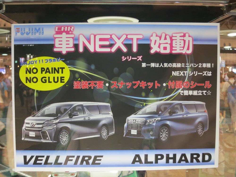 車NEXT