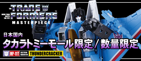 bnr_tf_mp11t_thundercracker.jpg