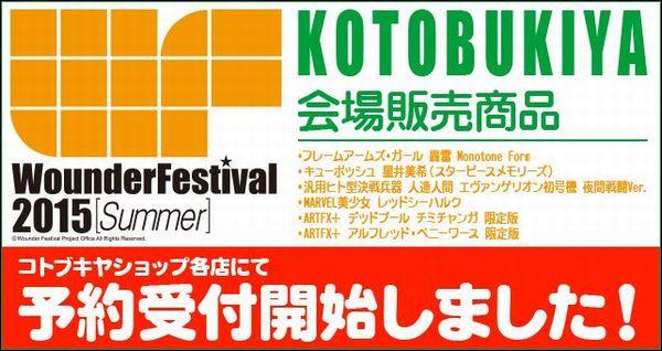 kotobukiya_WF2015summer.jpg