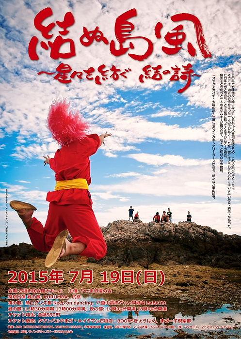 20150719yuinushimakaji.jpg