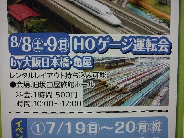 150712_亀屋ブログ用_05