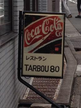 EbisuTarbou80_001_org.jpg
