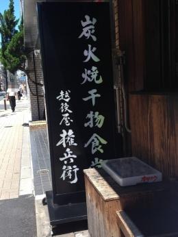HamamatsuchoEchigoya_001_org.jpg