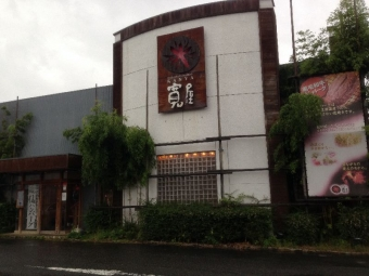 KanyaNakamozu_400_org.jpg