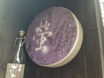 KarasumaOikeHotaru_003_org.jpg