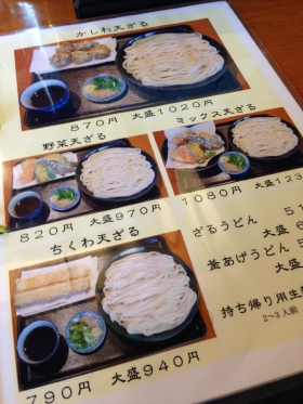 KatsuragiTanuki_002_org.jpg