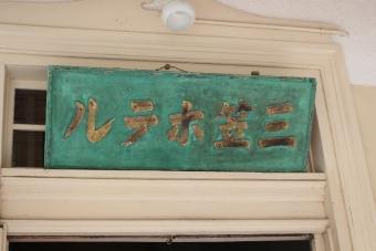 MikasaHotel_005_org.jpg
