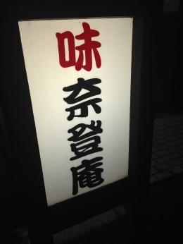 MinatoanKannai_001_org.jpg