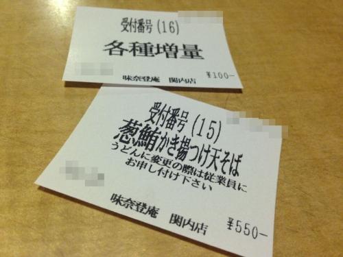 MinatoanKannai_005_org.jpg