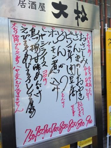 OhsakiOhmatsu_000_org.jpg