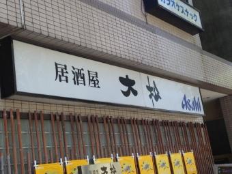 OhsakiOhmatsu_007_org.jpg