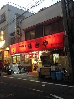 ShibuyaSendaiya_000_org.jpg