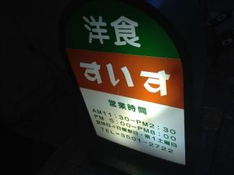 ShimbashiSwiss_001_org.jpg
