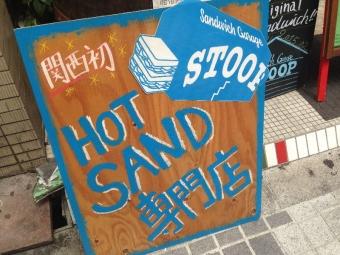 ShinsaibashiStoop_001_org.jpg