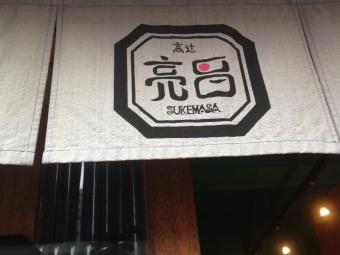 SukemasaTakatsuji_008_org.jpg