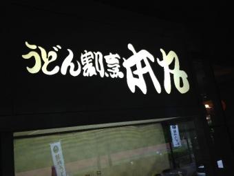 TatebayashiHonmaru_012_org.jpg