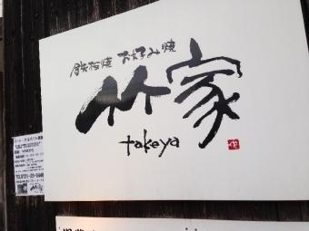 TondabayashiTakeya_001_org.jpg