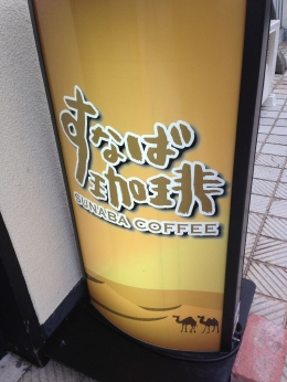 TottoriSunaba_002_org.jpg