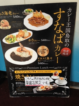 TottoriSunaba_008_org.jpg