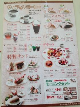 TottoriSunaba_009_org.jpg