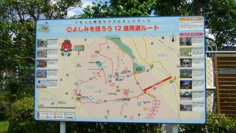 ぐるっと埼玉サイクリングネットワークの看板。