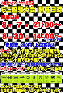 ミニ四駆8月日程POP